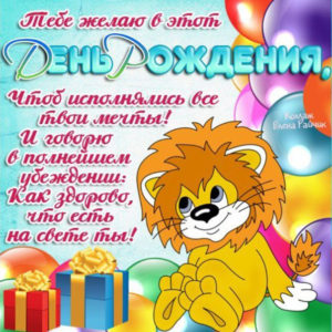 открытка львенок