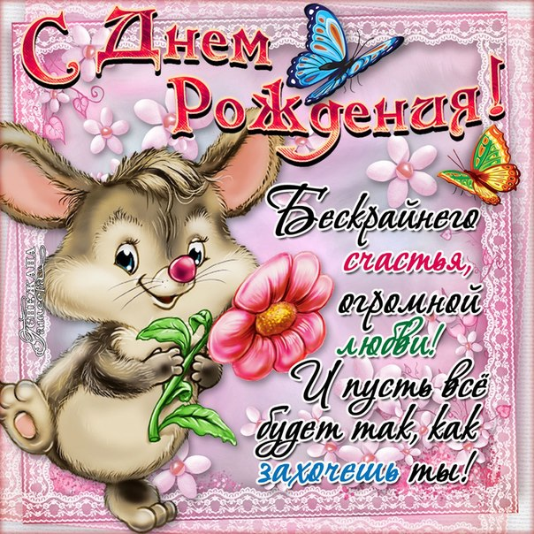 открытка дочери