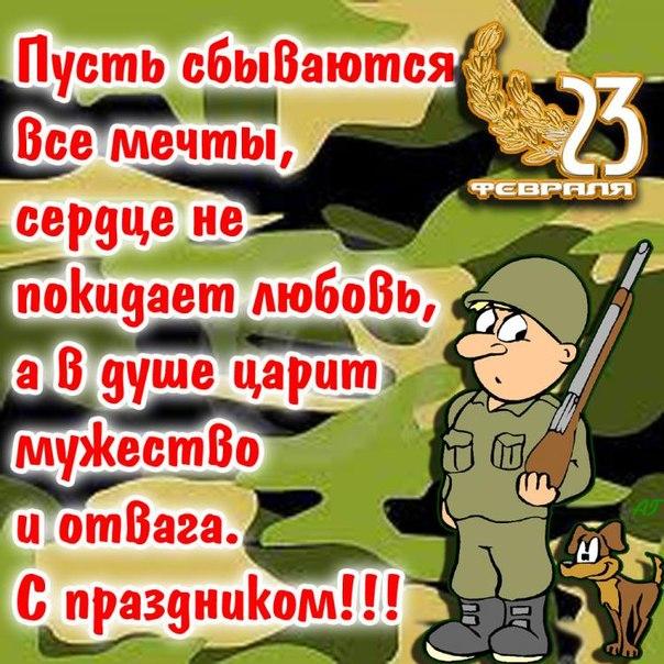 Открытки солдату