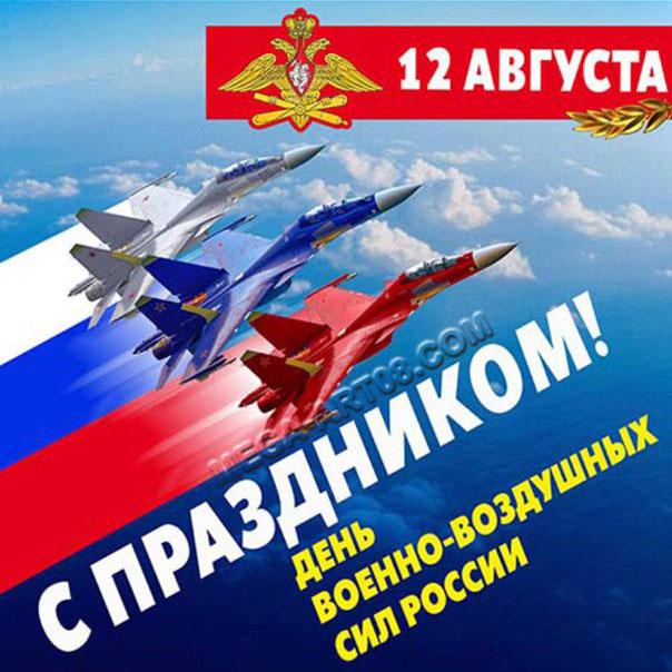 открытки день ВВС
