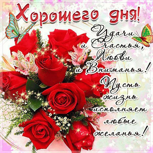 для друзей хорошего дня