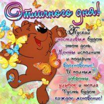 Прикольные открытки хорошего дня