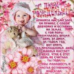 Открытки с Днем рождения дочери