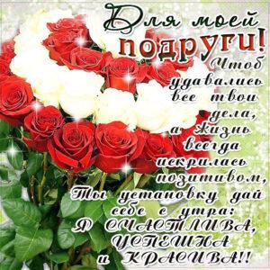 Подруге в открытках розы пожелание