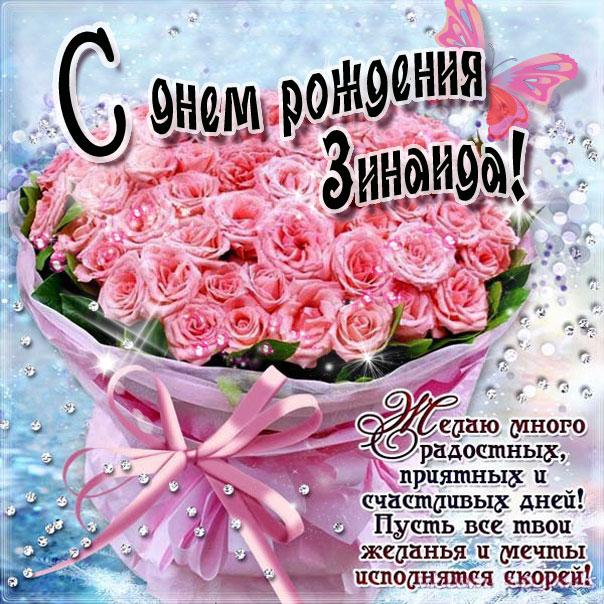 C днем рождения Зинаида розовые розы открытка