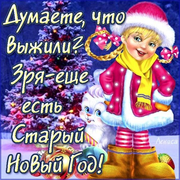 Веселого старого нового года