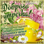 Скачать открытку хорошего Утра и позитива