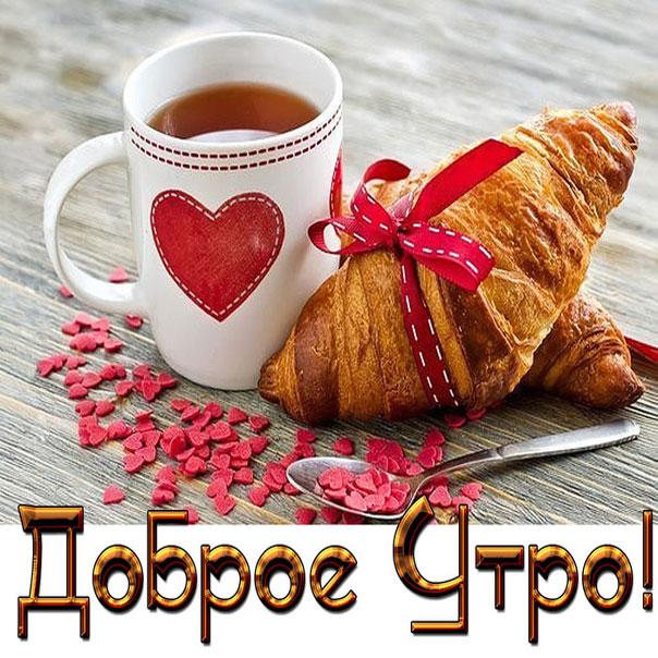 Хорошего утра чай круасан