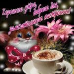 Открытки доброе утро удачи радости