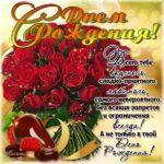 С днем рождения открытка розы