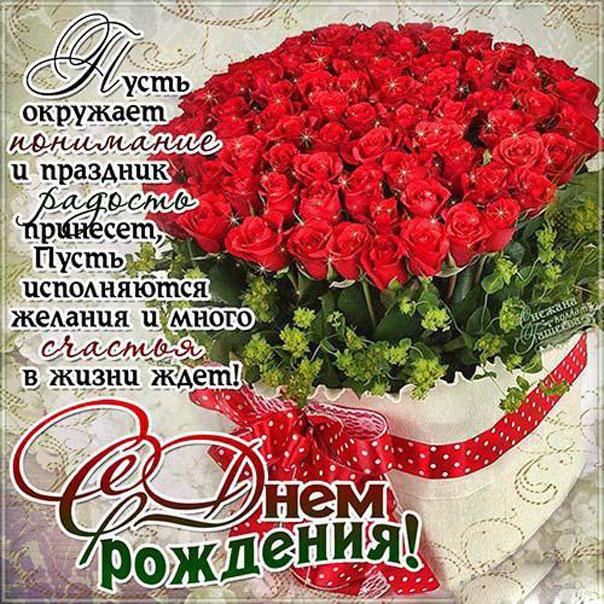 Корзина роз с днем рождения