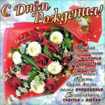 Красивые розы день рождения открытка