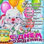 Поздравления с Днем Рождения открытки