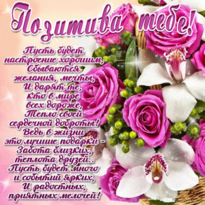 Открытка настроение букет роз
