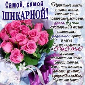 С розами девушке