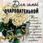 Открытка букет роз самой очаровательной